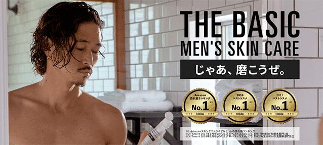 バルクオム洗顔フォームの最安値はどこ?