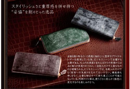 英国1000年の歴史を誇る極上の長財布