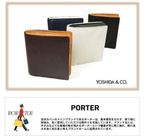 PORTER DOUBLE 二つ折り財布
