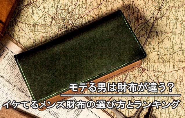 モテる男の財布