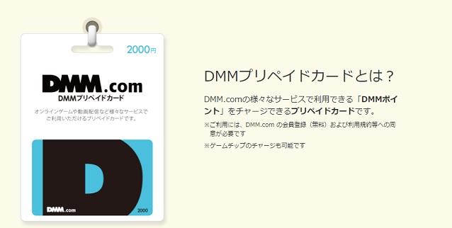 DMM.comギフト