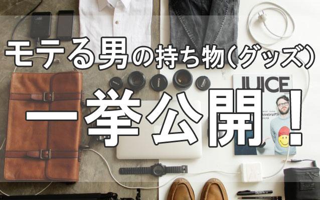【保存版】2021年モテる男の持ち物(グッズ)やアイテムを一挙公開!