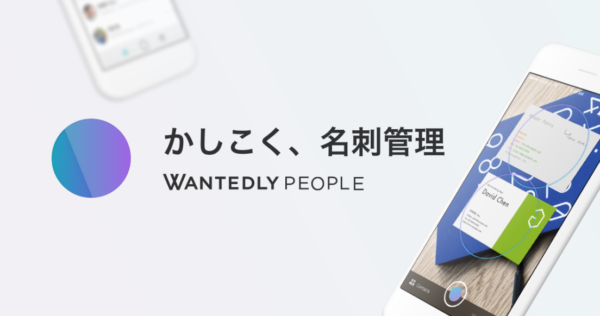 Wantedly People(無料)