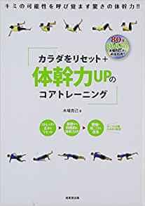 カラダをリセット+体幹力アップのコアトレーニング DVD付き