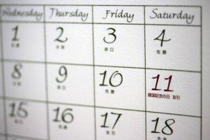 目安は2週間、最長でも2ヶ月程度