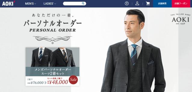 スーツ業界の大手AOKIのオーダースーツ