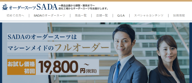 フルオーダースーツがなんと19,800円 佐田