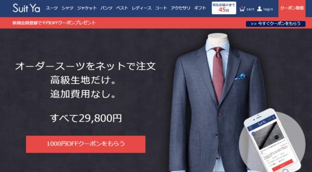 高品質・低価格のテーラーSuit ya(スーツ屋)