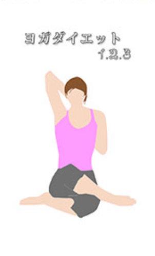 yoga123-4