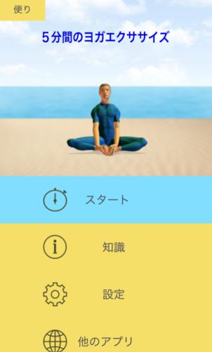 yogaapple10