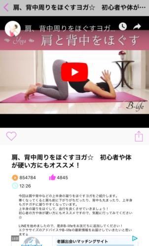 yogadouga3