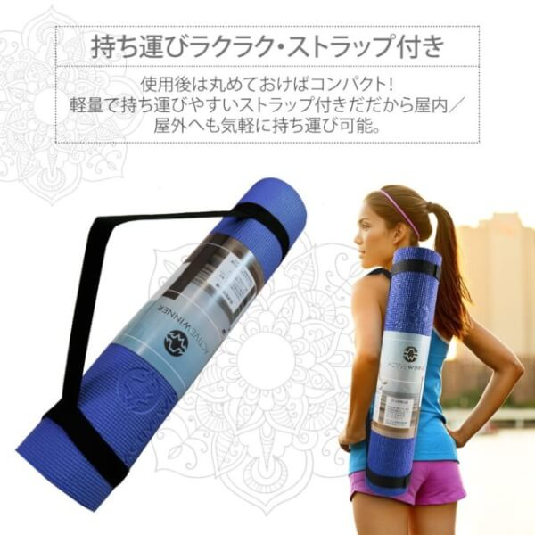 Active Winner ヨガマット (ストラップ付) 6mm