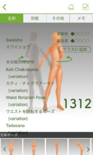 yogashare3