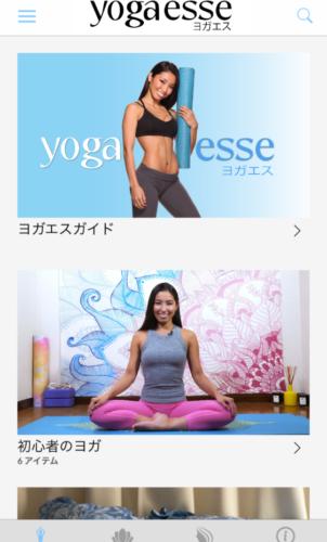 yogasse1