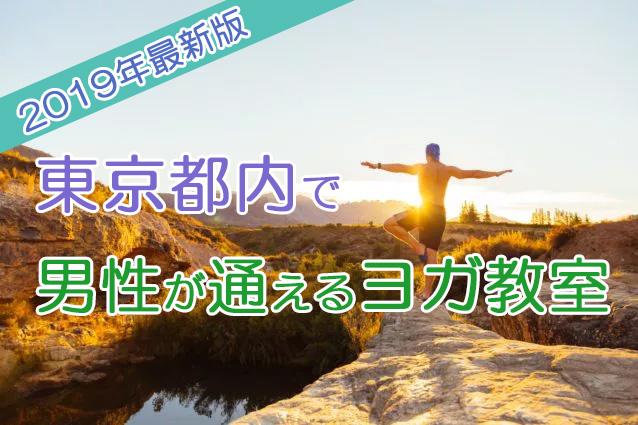 東京都内で男性が通えるヨガ教室・スタジオ【運動不足な男性必見!】