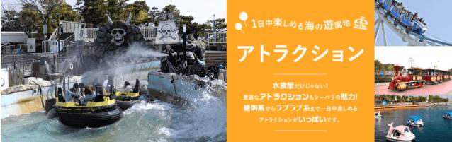 八景島シーパラダイスはアトラクションも楽しめる♪