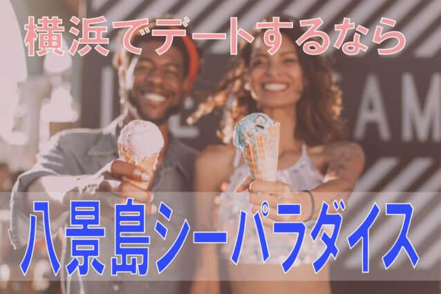 【横浜】デートで行くなら八景島シーパラダイス♪