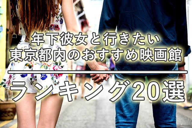年下彼女と行きたい東京都内のおすすめ映画館ランキング20選