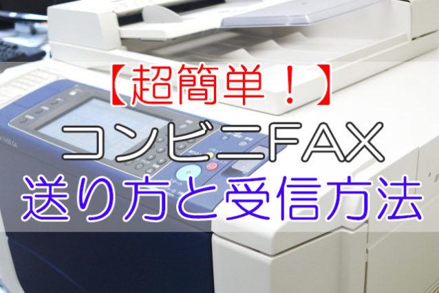 【超簡単!】コンビニでのFAXの送り方と受信方法セブンローソンファミマ