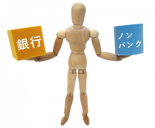 【貸金業元店長が教える】ノンバンクと銀行の違い