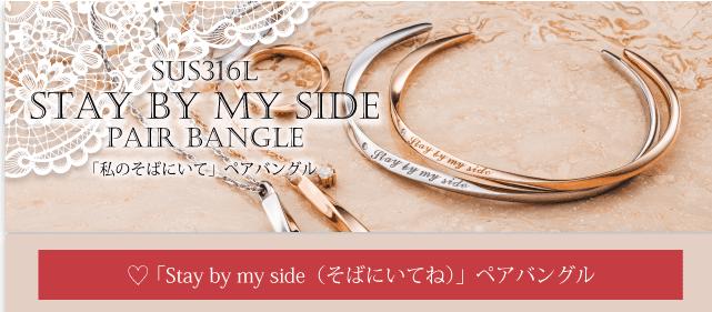 ペアバングル 「Stay by my side」