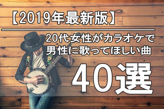 【モテる曲2019年最新版】20代女性がカラオケで男性に歌ってほしい曲40選