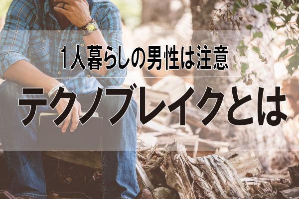 一人暮らし男性の自己欲情死【テクノブレイク】に気を付けろ!!
