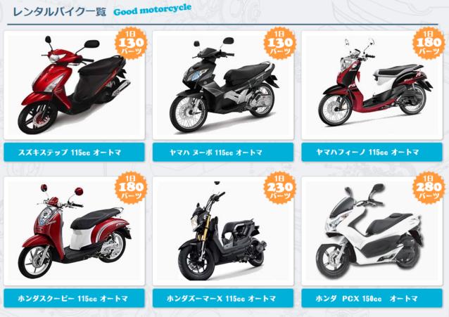 日本人経営のレンタルバイク屋さん【デポジットもパスポート預けもなし!】