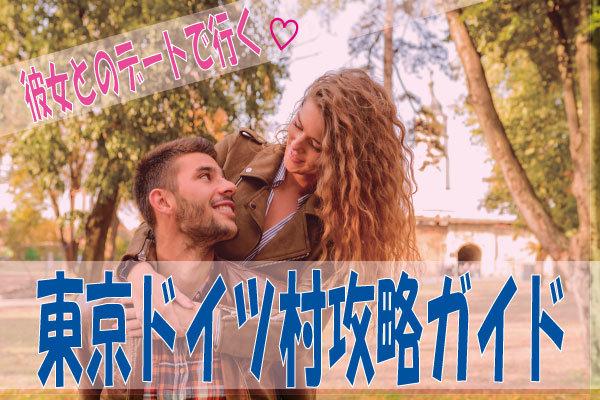 彼女とのデートで行く東京ドイツ村 攻略ガイド