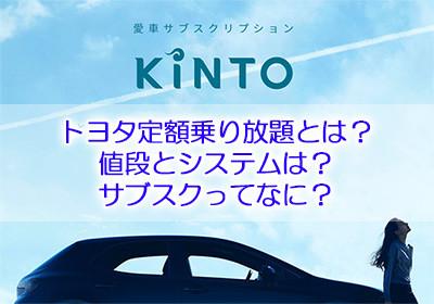 レクサス乗り放題!?トヨタ定額乗り放題KINTOの値段とシステムは?サブスクリプションって何?