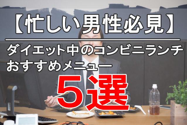 【忙しい男性必見】ダイエット中のコンビニランチおすすめメニュー5選