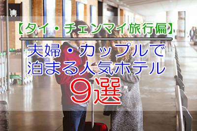 【タイ・チェンマイ旅行偏】夫婦・カップルで泊まる人気ホテル9選!