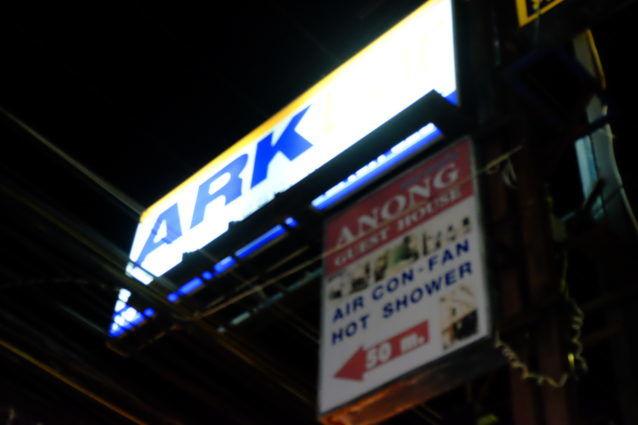 アークバー Ark Bar