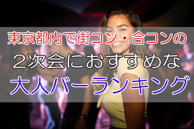 東京都内で街コン・合コンの2次会におすすめな大人バーランキング10選