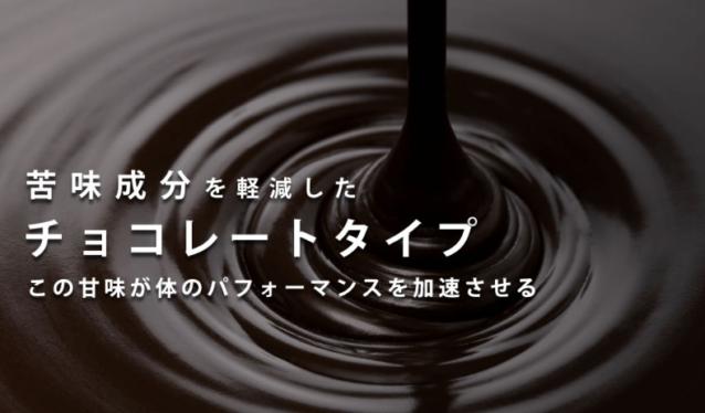 ②チョコレートタイプで飲みやすい