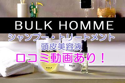 頭皮に高品質なスキンケアBULK HOMME(バルクオム)ヘアケアラインセットの口コミと効果(シャンプー・トリートメント・頭皮美容液)
