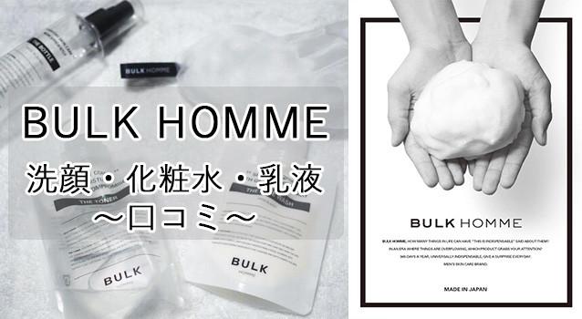 バルクオムはニキビ効果あり?実質無料!?洗顔・化粧水・乳液の口コミは?肌活コースとは