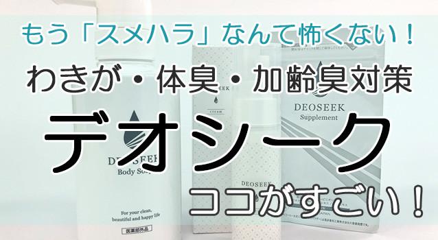デオシーク【口コミ・効果記載】