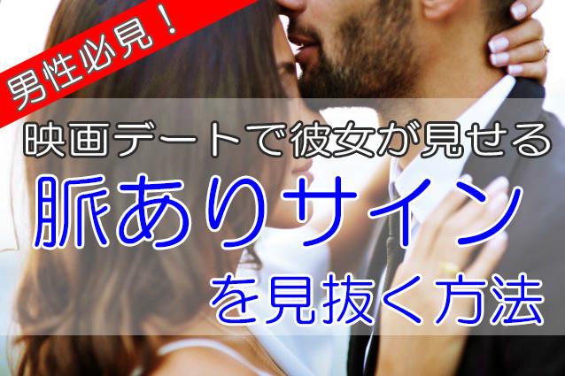 【男性必見!】映画デートで彼女が見せる脈ありサインを見抜く方法