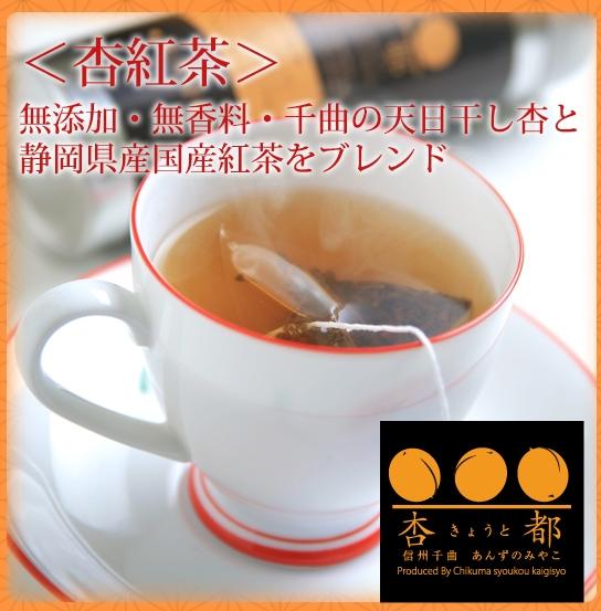 杏ホワイトチョコレート&あんず紅茶2