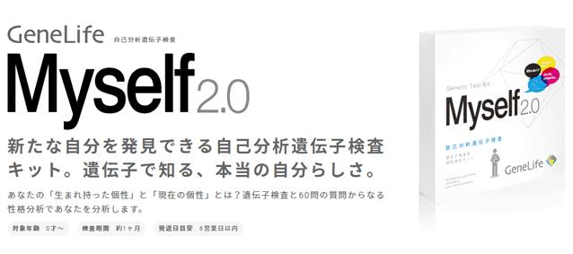 ジーンライフ Myself2.0(自己分析遺伝子検査キット)