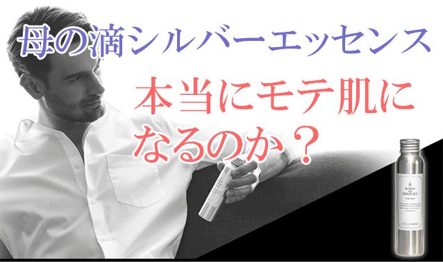 【口コミ動画あり】メンズプラセンタ化粧品「母の滴シルバーエッセンス」はしわ・シミに効果ある?
