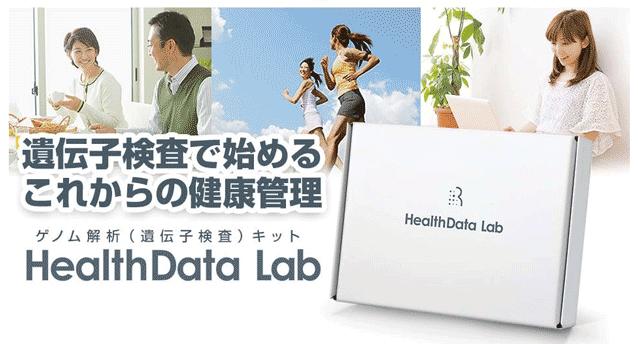 Yahoo!JAPAN ヘルスデータラボ