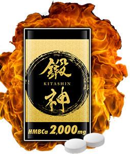 HMBサプリランキング5位:鍛神(きたしん)