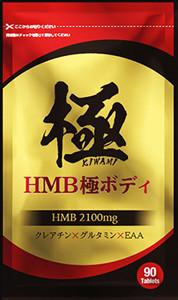 HMBサプリランキング3位:HMB極ボディ