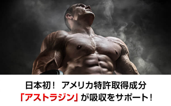 ②日本初アストラジン配合