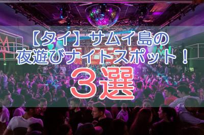 サムイ島の夜遊びナイトスポット3選!【サムイ島在住者が教える】