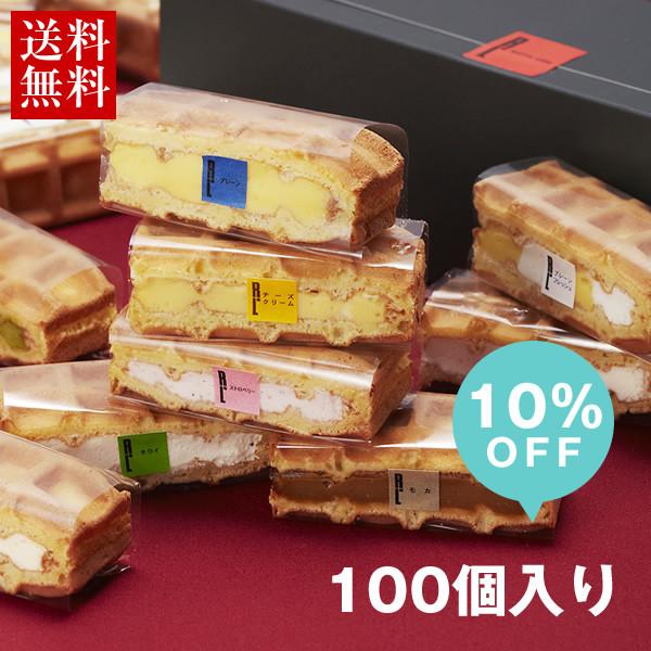 ワッフルケーキ100個入り