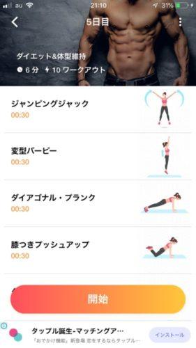 「脂肪燃焼ワークアウト」アプリ