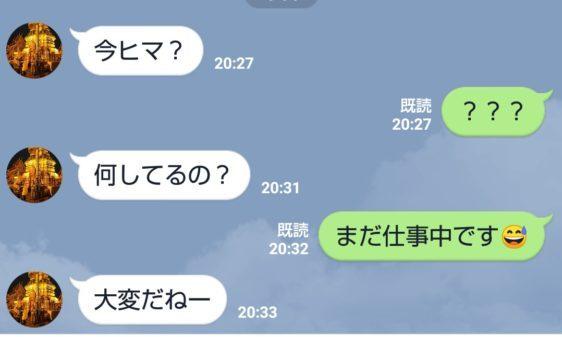 男の『うざい!』LINE③一言だけのLINE